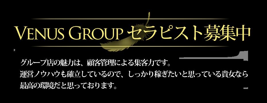 三軒茶屋・五反田、高収入求人サイト「Venus Group」高収入・日払いのアルバイトあなたのライフスタイルを充実。